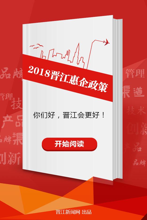 2018晋江惠企政策