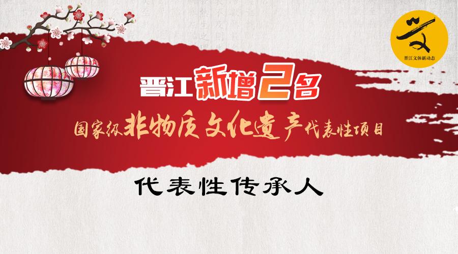 晋江新增2名国家级非物质文化遗产代表性项目代表性传承人