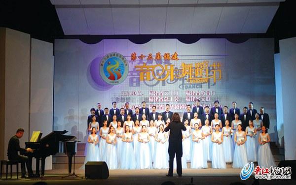 第十三届福建音乐舞蹈节 晋江市教师合唱团喜获佳绩