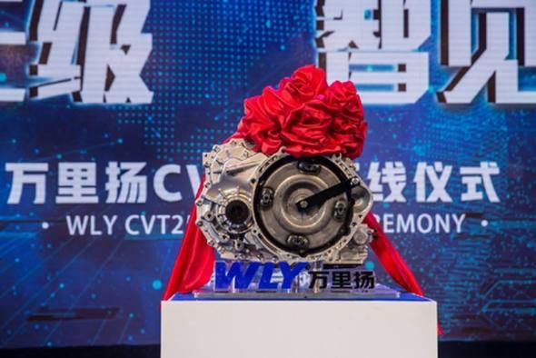 全新一代自主变速器CVT25下线