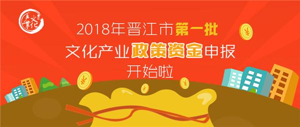 晋江市2018年首批文化产业政策资金申报开始啦!