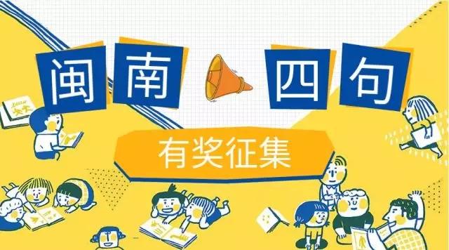 """""""家+文化""""""""身边故事 共同铭记""""闽南四句有奖征集启动"""