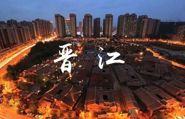 """新华社:敢为天下先 爱拼才会赢——""""晋江经验""""启示录"""