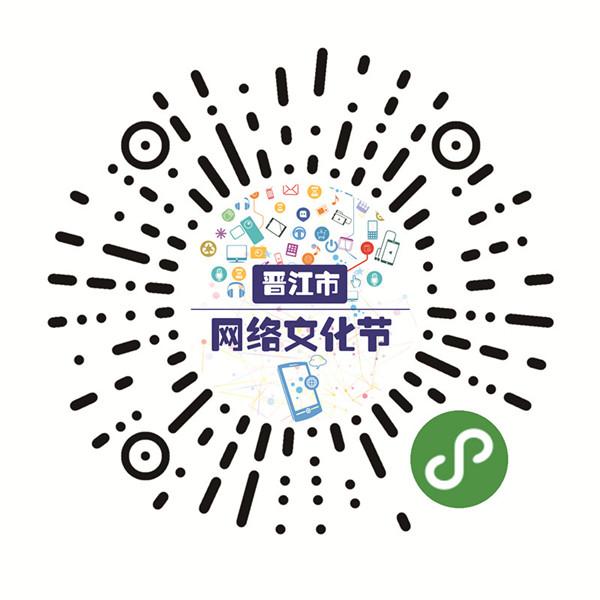 晋江市网络文化节 LOGO创意设计大赛火热征集中