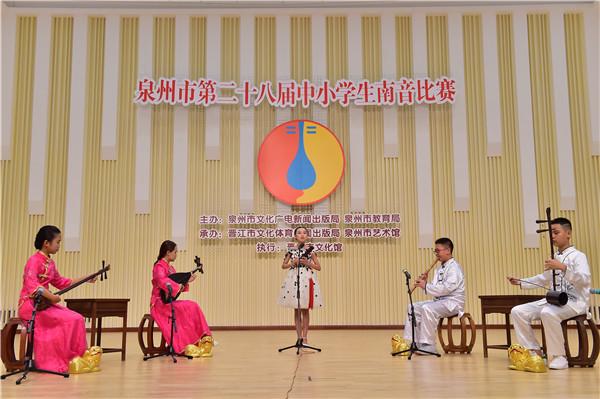 泉州市第二十八届中小学生南音比赛举行 晋江选手获佳绩