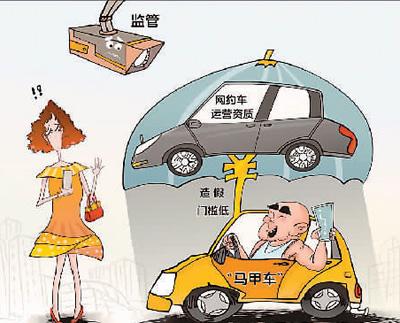 网约车:管得严,约车难