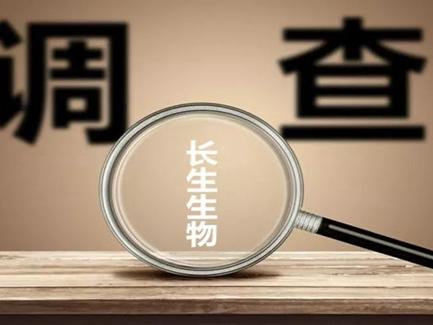 中共中央政治局常委会听取长生问题疫苗案件调查及有关问责情况汇报