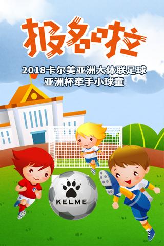 2018卡尔美亚洲大体联足球亚洲杯牵手小球童