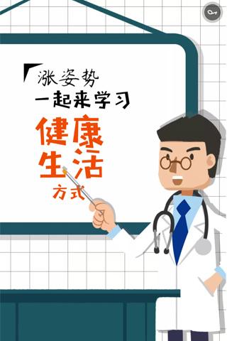 涨知识,一起来学习健康生活方式!