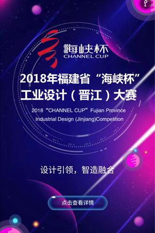 """2018年福建省""""海峡杯""""工业设计(乐虎游戏官网)大赛"""