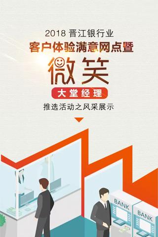 2018晋江银行业客户体验满意网点暨微笑大堂经理推选活动之风采展示