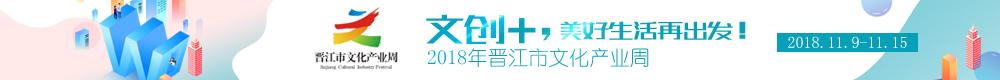 2018年晋江市文化产业周