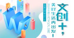 文创+,美好生活再出发!2018年晋江市文化产业周