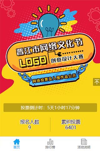 晋江市网络文化节LOGO创意设计大赛网络投票及入围作品公示