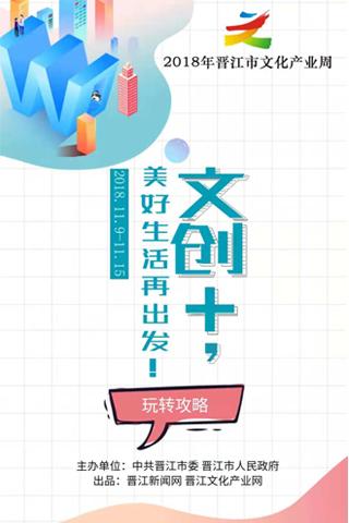 2018年晋江市文化产业周玩转攻略