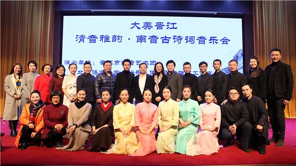 扎根传统,让南音走得更远 —— 晋江市南音艺术团赴京参加2018中国民族民间音乐周侧记