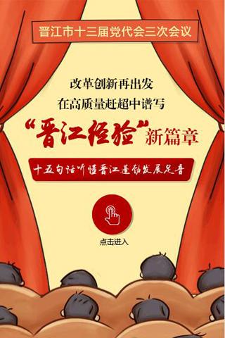 听,刘文儒书记报告原声,十五句话听懂晋江蓬勃发展足音