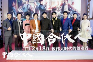 影戏《中国合资人2》献礼革新开放40周年