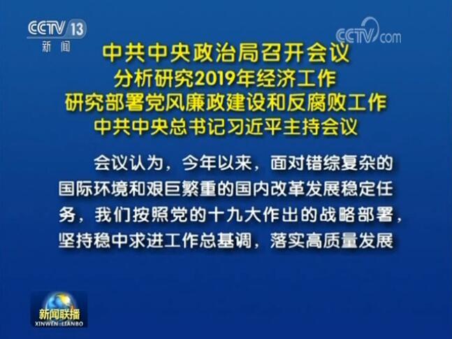 中共中间政治局举行集会 习近平掌管