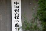 中国银保监会派出机构统一揭牌