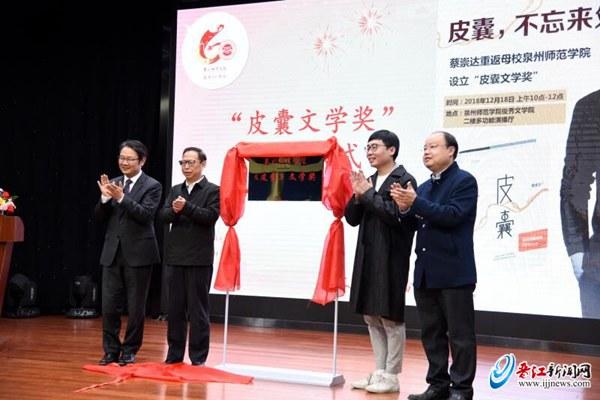 """晋江作家蔡崇达在母校设立""""皮郛文学奖"""""""