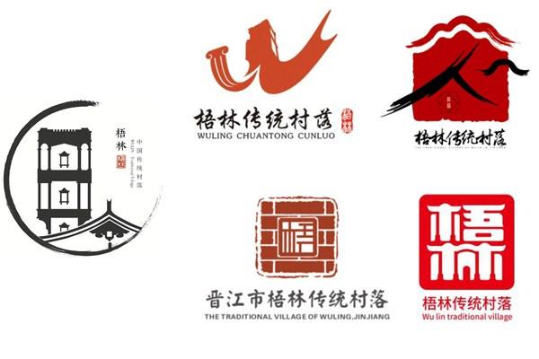 晋江市梧林传统村落保护发展项目LOGO征集结果揭晓