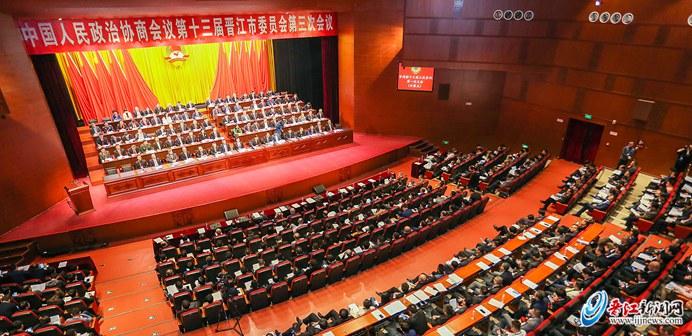 晉江市政協十三屆三次會議開幕