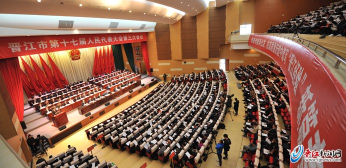 晋江市十七届人大三次会议开幕
