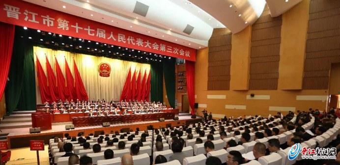 晉江市十七屆人大三次會議勝利閉幕