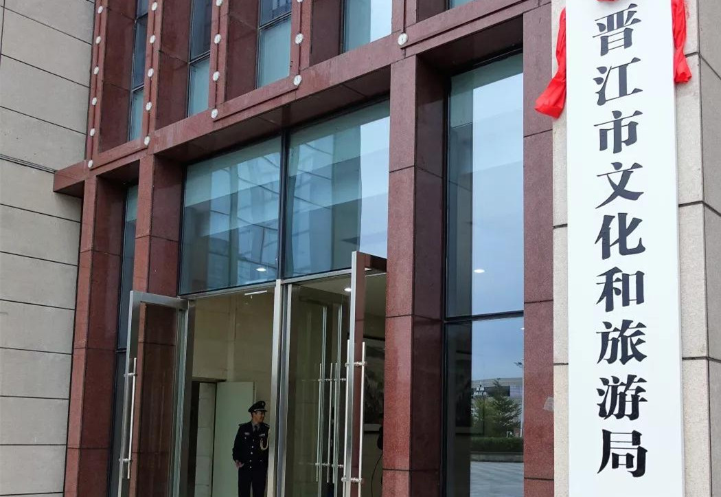"""晋江市文化和旅游局揭牌!""""诗""""和""""远方""""走到了一起"""