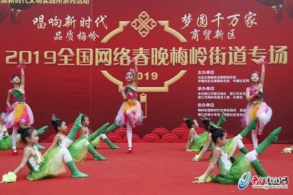 福建:2019全国社区网络春晚梅岭专场圆满落幕