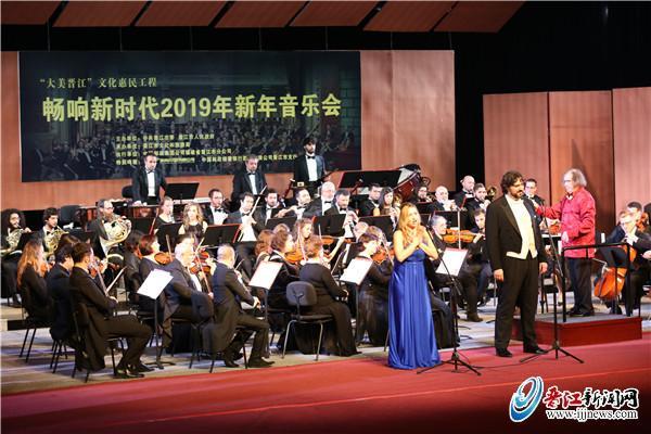 畅响新时代2019年晋江新年音乐会圆满举行