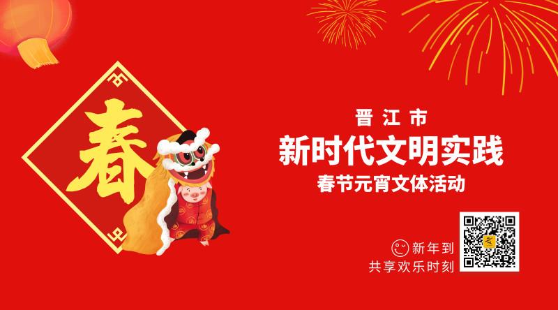 今年春节元宵,晋江有哪些精彩文体活动?这条微信已经为你总结好啦!