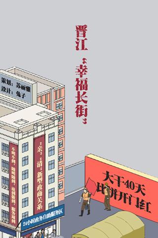 """晋江""""幸福长街"""""""
