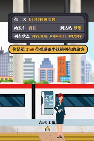 Hi~欢迎乘坐2018网络上赚钱方法组工时光列车