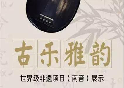古乐雅韵——世界级非遗项目(南音)展示(第75场)
