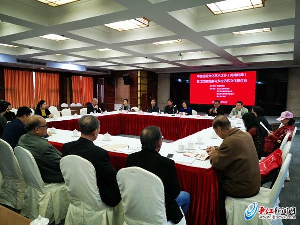 晋江戏剧现象与乡村记忆文化研讨会举行