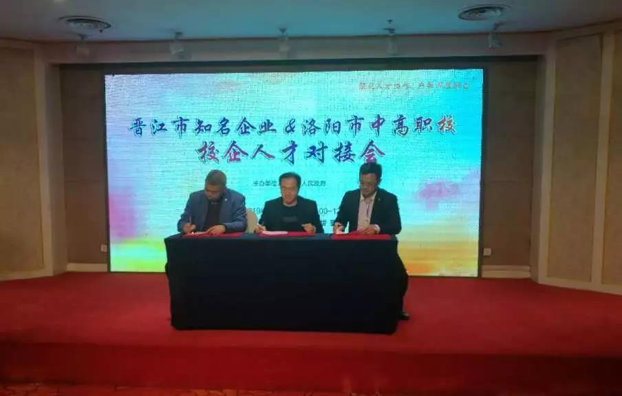 晉江市文化和旅游局組織企業赴湖南邵陽、河南洛陽開展校企對接
