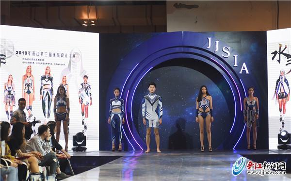 第三届晋江市泳装设计大赛落幕 20件作品入围 《水手》斩获金奖