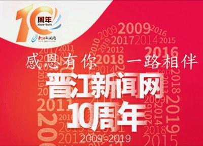 晋江新闻网上线十周年