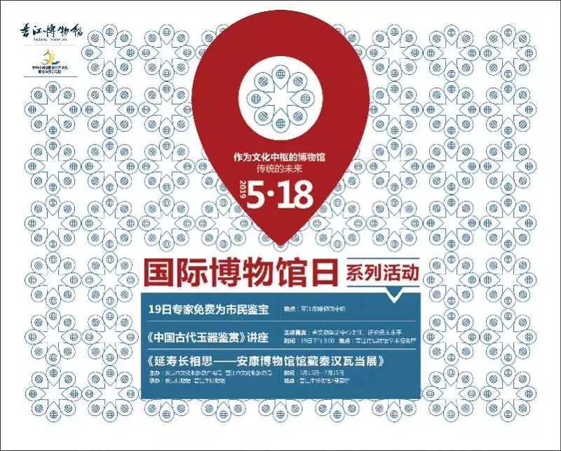 5.18国际博物馆日,来晋江市博物馆看系列精品传统文化
