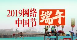 2019网络中国节?端午