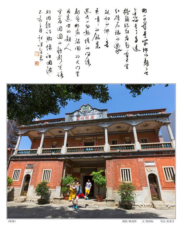 """寻镜晋江""""诗和远方""""摄影文学书法融合展作品欣赏(56cm×70cm)"""
