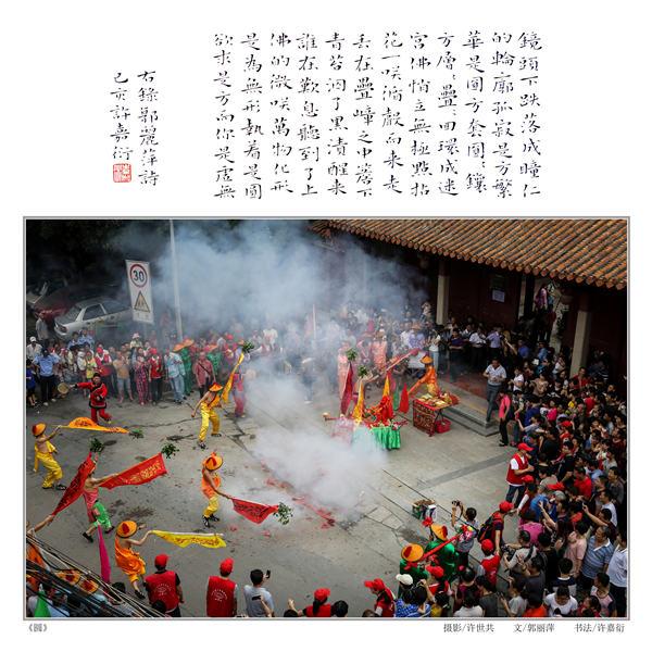"""寻镜晋江""""诗和远方""""摄影文学书法融合展作品欣赏(70cm×70cm)"""