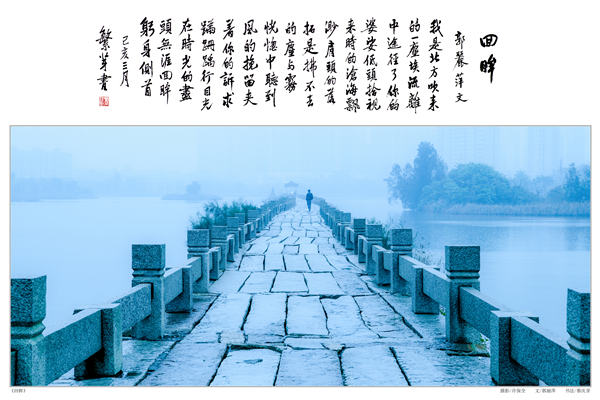 """寻镜晋江""""诗和远方""""摄影文学书法融合展作品欣赏(105cm×70cm)"""