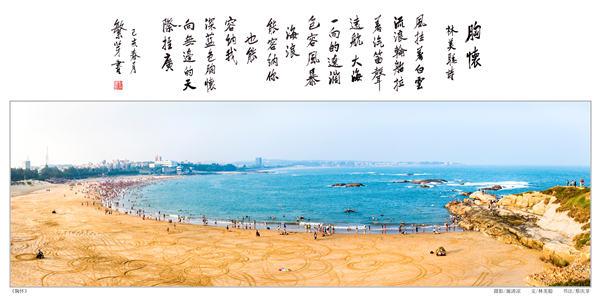 """寻镜晋江""""诗和远方""""摄影文学书法融合展作品欣赏(140cm×70cm)"""