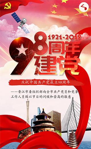 @晉江黨員,這里有一張你的紅色明信片