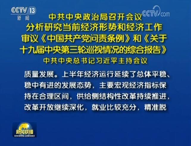 習近平主持中共中央政治局會議 部署下半年經濟工作