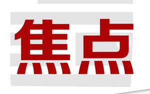 美丽中国——70年中国面貌变迁述评之八