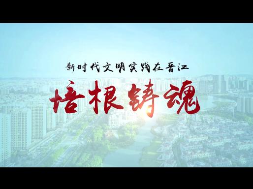 """""""新时代文明实践在晋江""""系列短视频《培根铸魂》"""